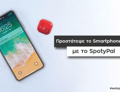 Προστάτεψε το Smartphone σου με το SpotyPal
