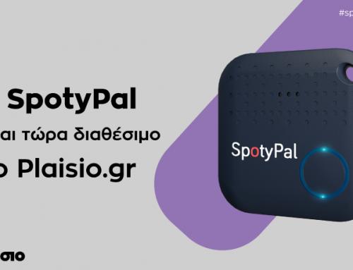 Το SpotyPal είναι τώρα διαθέσιμο και στο Plaisio.gr